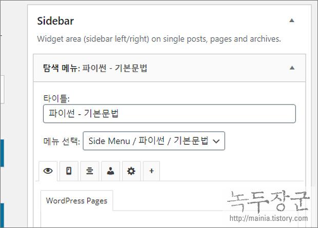 워드프레스 WordPress 페이지, 글 마다 사이드바 변경하는 방법