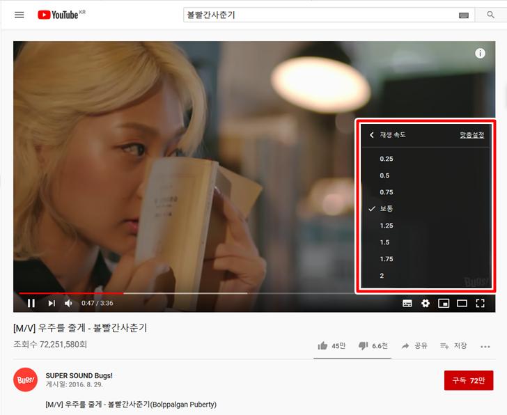 유튜브 동영상 재생속도 2배속 조절 설정방법