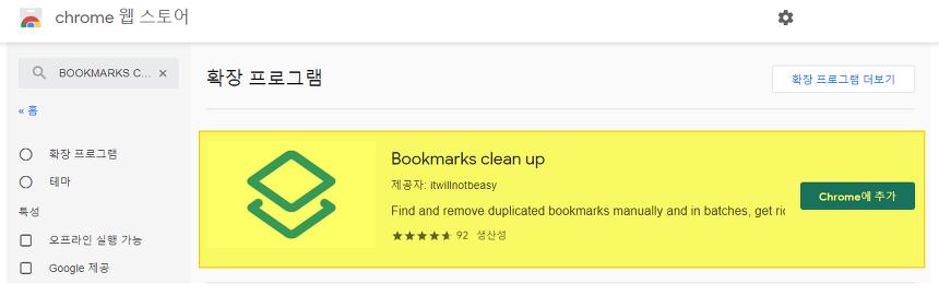 확장 프로그램에서 bookmarks clean up 검색