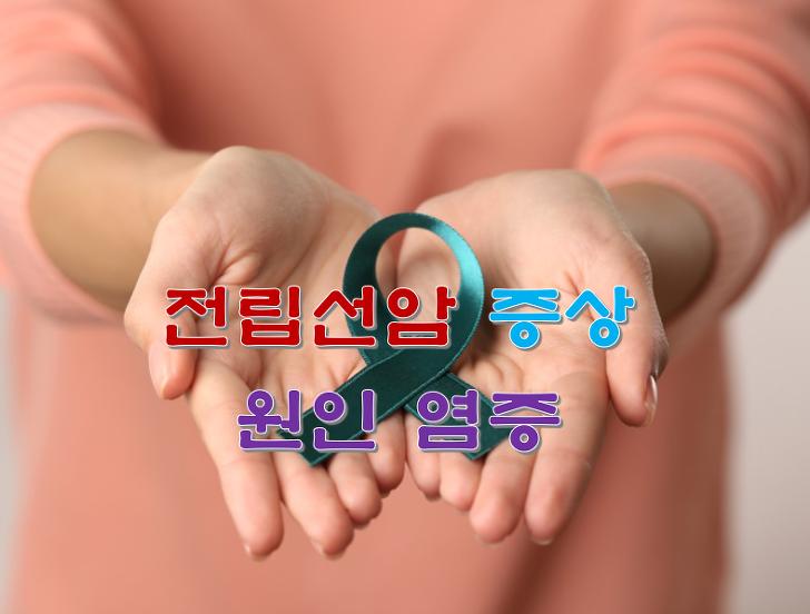 전립선-암-증상