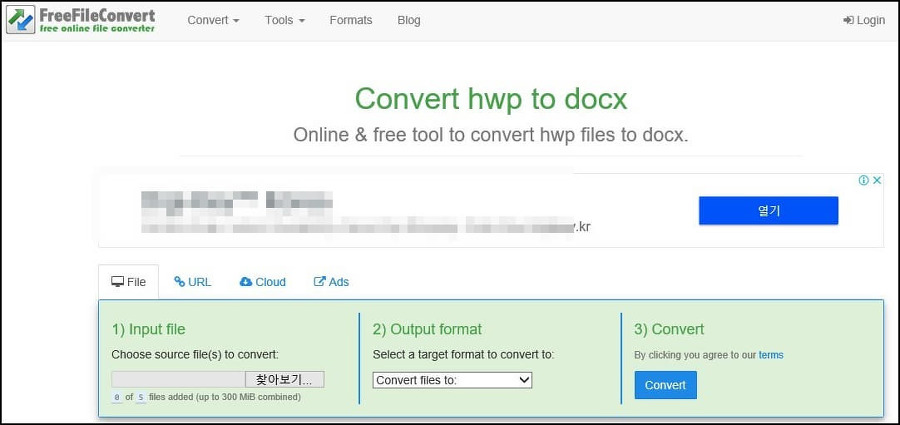 freefileconvert 사이트