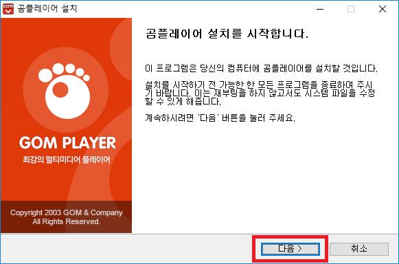 곰플레이어 윈도우10 설치