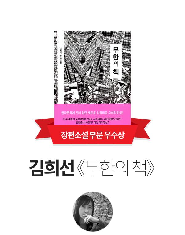 장편소설 부문 우수상 - 김희선 《무한의 책》