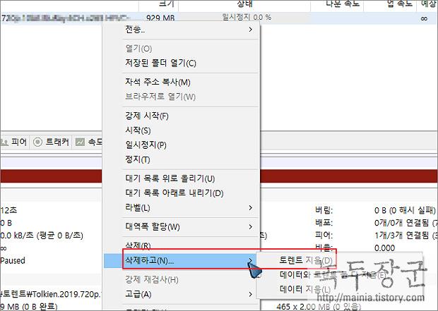 토렌트(uTorrent) 시드 파일 다운로드 삭제하기