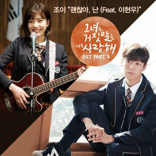 JOY – I'm OK (feat. Lee Hyun Woo) Lyrics [English, Romanization]