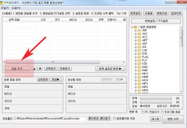 flv 영상 mp4로 변환하는 프로그램 사용방법