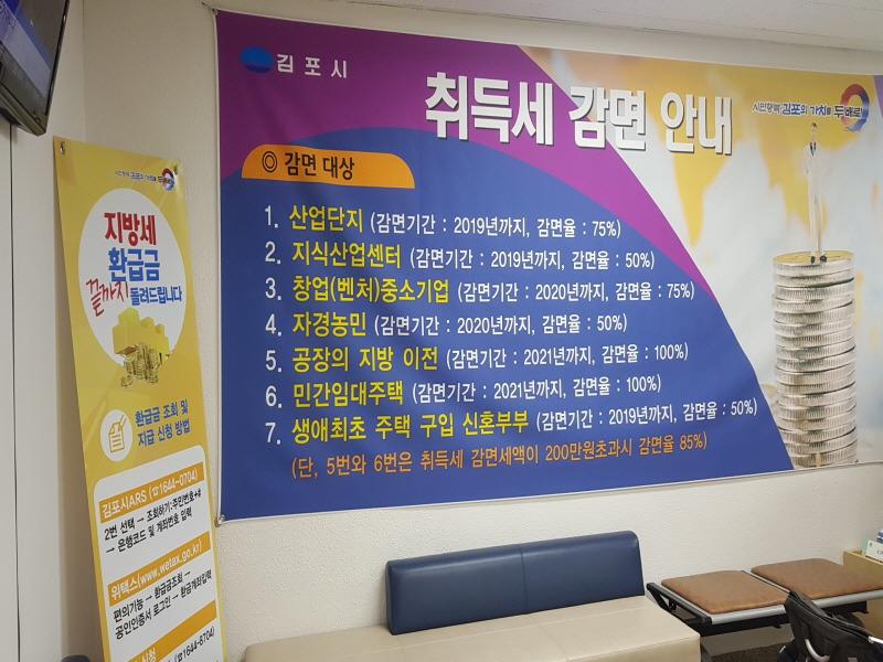 김포시 세정과, 청사 내 취득세 감면 안내 대형 현수막 게시