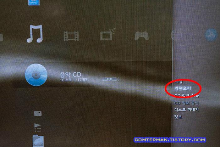 PS3 음악 CD 리핑