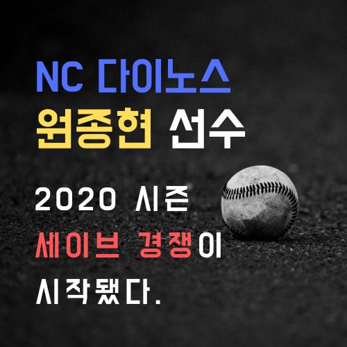 NC 다이노스 원종현 야구선수 연봉 성적 세이브