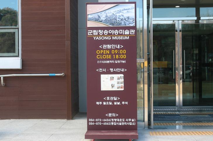 청송야송미술관 청량대운도 - 세계에서 가장 큰 산수화