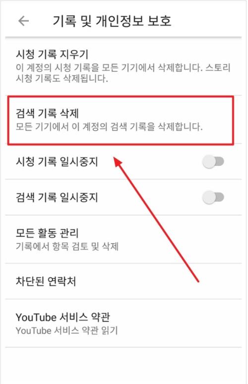 유투브 검색기록 삭제