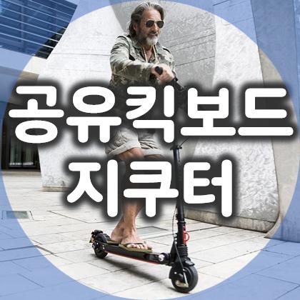 1. 공유 킥보드 지쿠터 Gcooter 요금, 서비스 지역, 이용방법