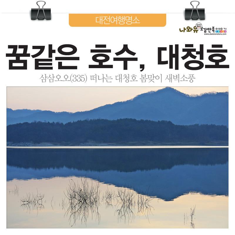 2018 대한민국 테마여행 10선에 선정된 대전여행