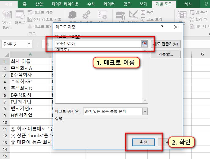 [Excel 2010 사용법] Macro 만들기