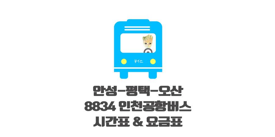 안성평택오산송탄공항버스