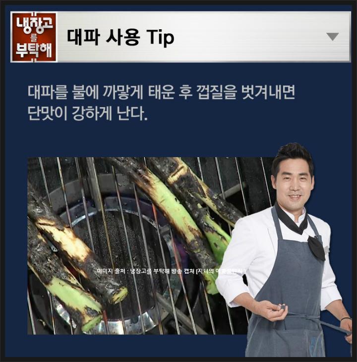냉장고를 부탁해 요리연구가,셰프들의 알짜배기 요리 꿀팁 Tip 모음 16