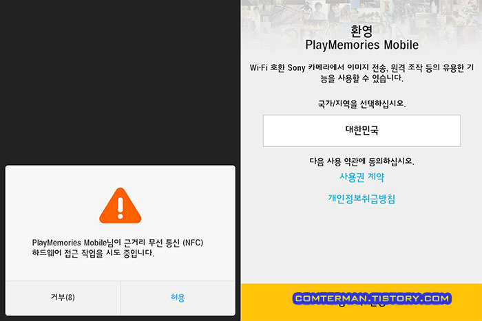 PlayMemories Mobile 앱 사용자 권한