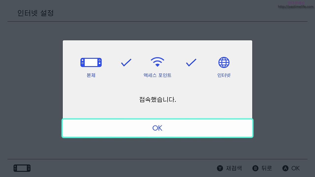 Nintendo서버로 가는 정보 차단 용 DNS 서버 설정하기 (90DNS)
