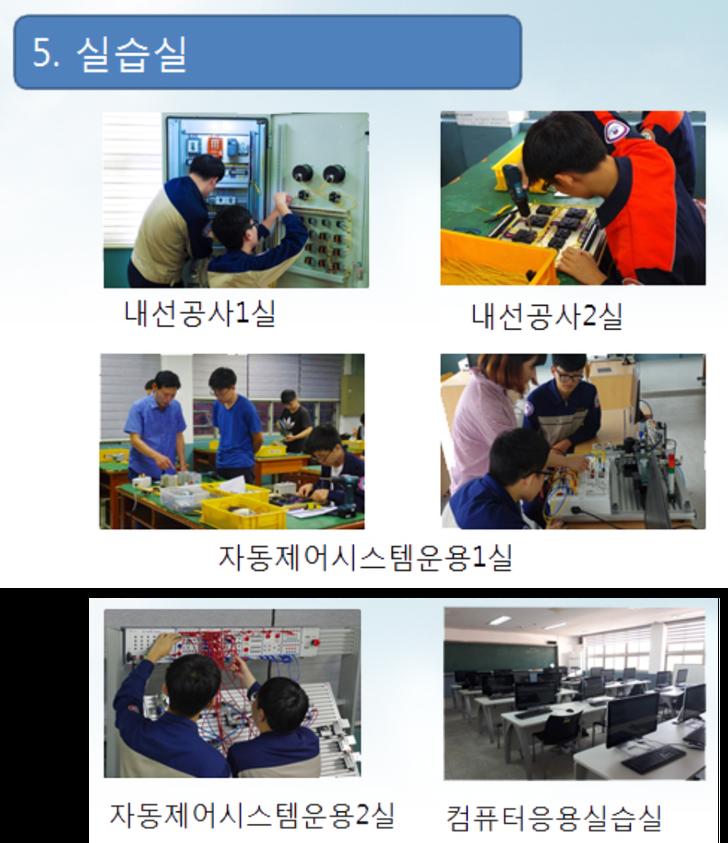 삼천포공업고등학교 항공산업과 항공전기과 학과소개 모집요강 기숙사 정보