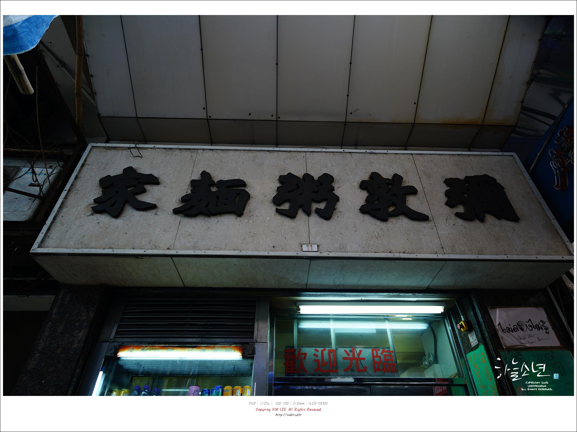 홍콩 여행 - 홍콩의 아침은 나단 콘지(nathan congee and noodle)