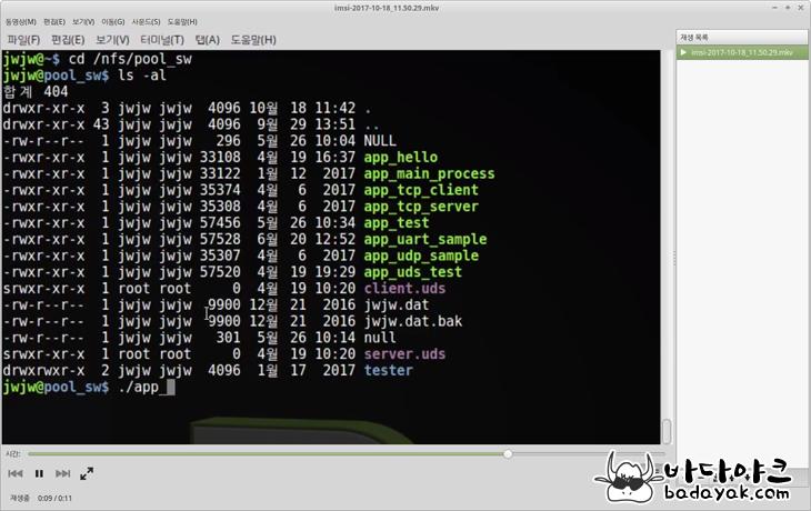 리눅스 우분투 화면 녹화 프로그램 캡쳐 프로그램