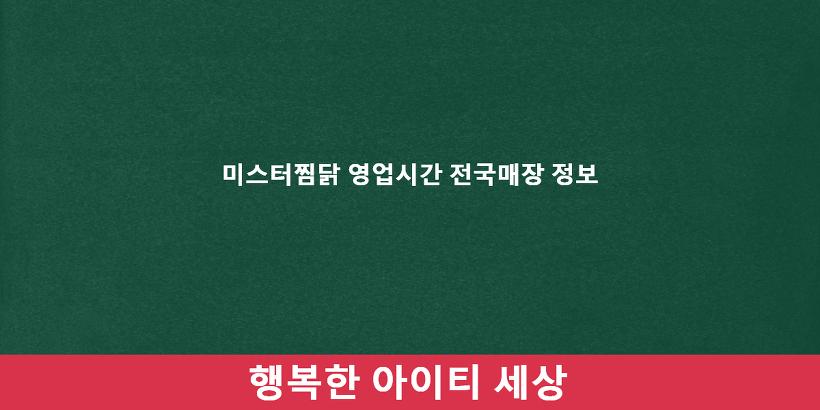 미스터찜닭 영업시간 전국매장 정보