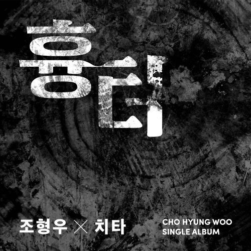 Cho Hyung Woo – Scar (Feat. Cheetah) Lyrics [English, Romanization]