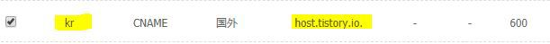 티스토리 블로그 개인 2차 도메인 연결 방법
