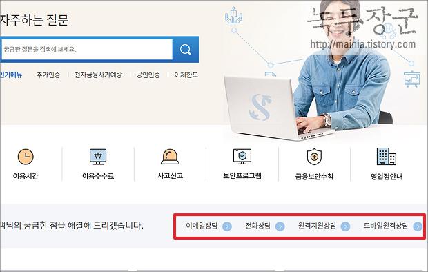 신한은행 고객센터 전화번호와 다양한 상담 방법