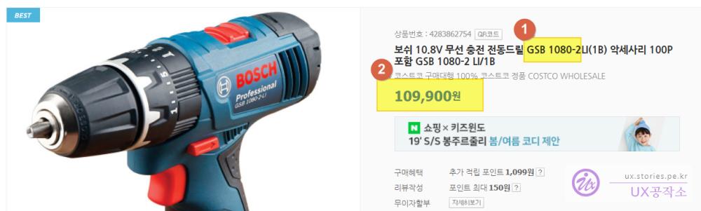 GSB1080은 GSB10.8과 다릅니다