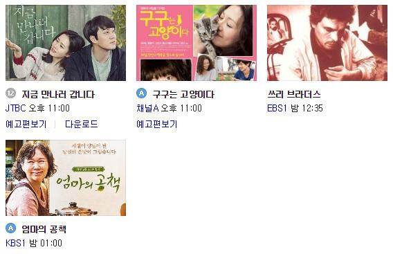 2018년 추석특선영화 편성표