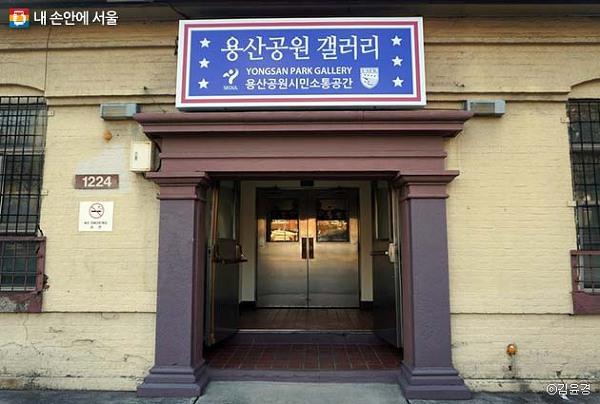 용산공원갤러리
