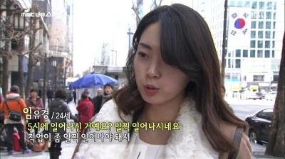 뉴스인터뷰녀 임유경