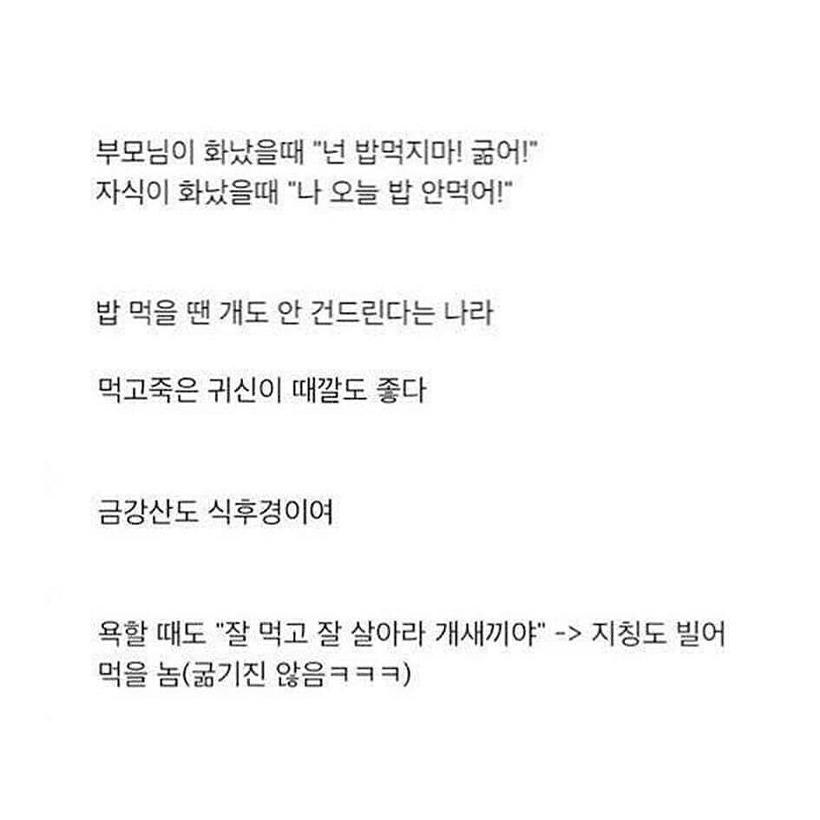 한국인 밥 문화 언어 6
