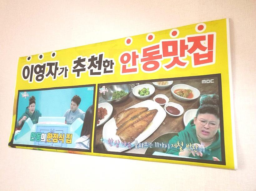 산청식당_이영자