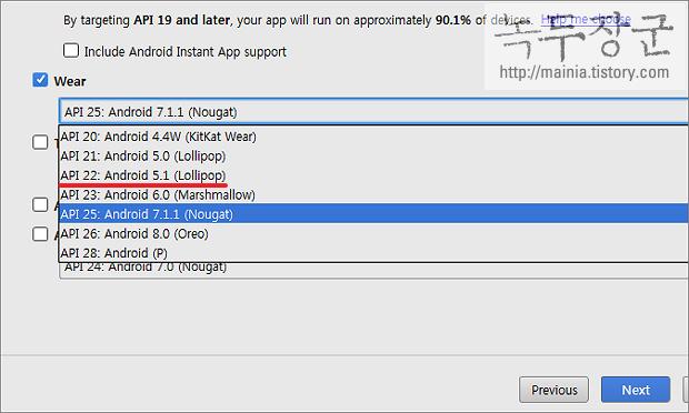 안드로이드 개발 Wear(웨어러블) 앱 프로젝트 만드는 방법