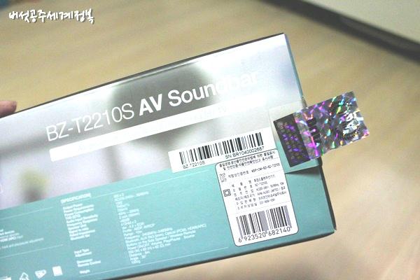 가성비 좋은 브리츠(Britz) 사운드바, 브리츠 BZ-T2210S 사운드바 추천 / 블루투스 사운드바 / TV사운드바 / 가성비 좋은 사운드바