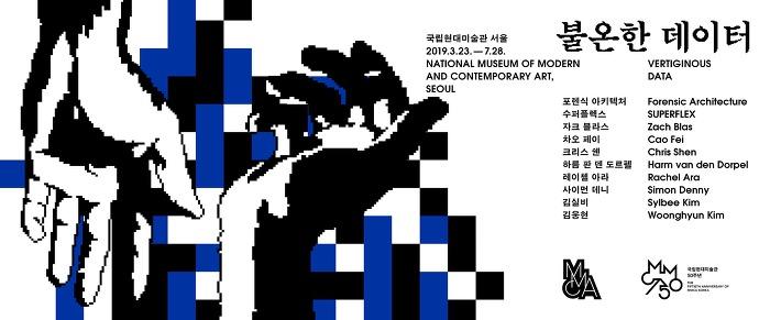 국립현대미술관《불온한 데이터》