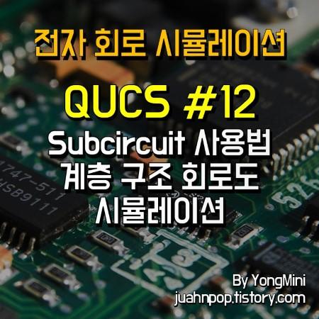 QUCS Subcircuit