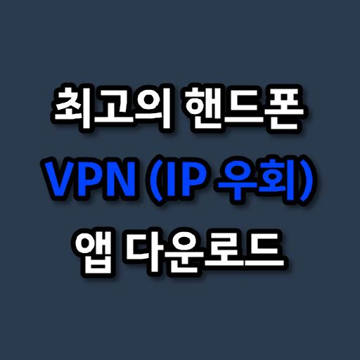 핸드폰 VPN 앱/어플 다운로드 및 추천