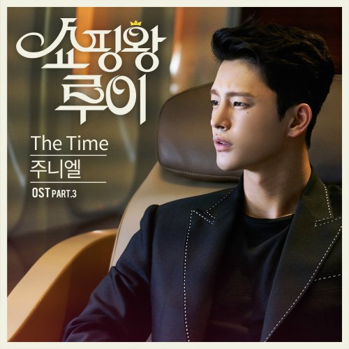 JUNIEL – The Time (SHOPAHOLIC LOUIS OST Part 3) Lyrics [English, Romanization]