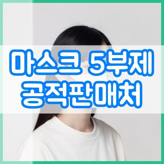 마스크 공적판매처