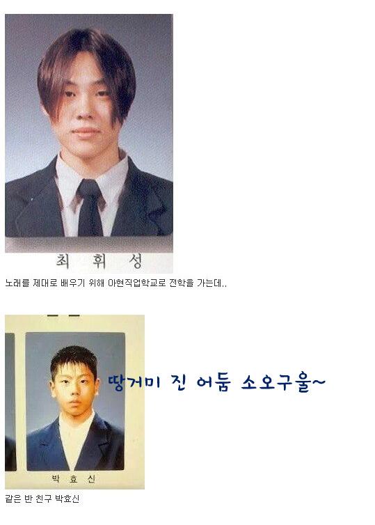 휘성 친구 박효신
