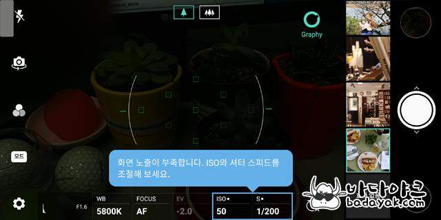 LG V30 카메라 전문가 모드(Graphy) 사용 방법