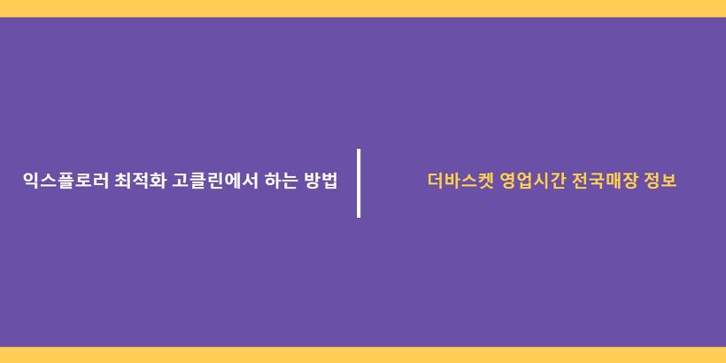 더바스켓 영업시간 전국매장 정보