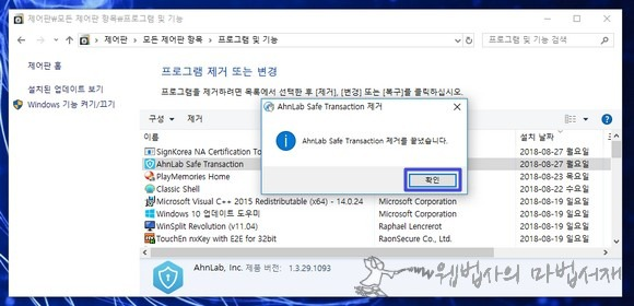ahnlab safe transaction 제거 완료