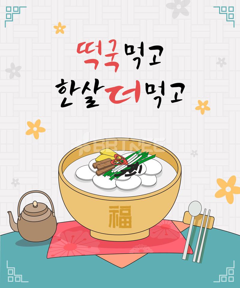 신년 일러스트 연하장