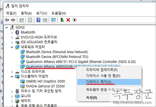윈도우10 무선 LAN, 와이파이(WIFI) 연결이 안될 때 해결하는 방법