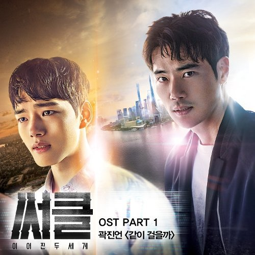 KWAK JIN EON – Walk With Me (Circle OST Part. 1) Lyrics [English, Romanization]