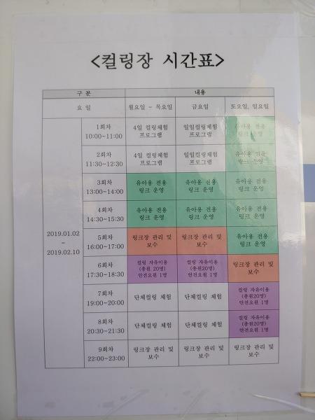 서울광장 스케이트장_6